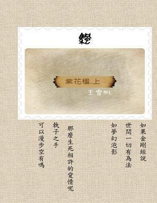 Jacaranda.1.simplified Chinese