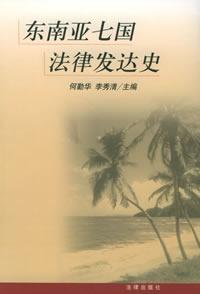 东南亚七国法律发达史
