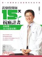 黃鼎殷醫師:15天抗癌計畫