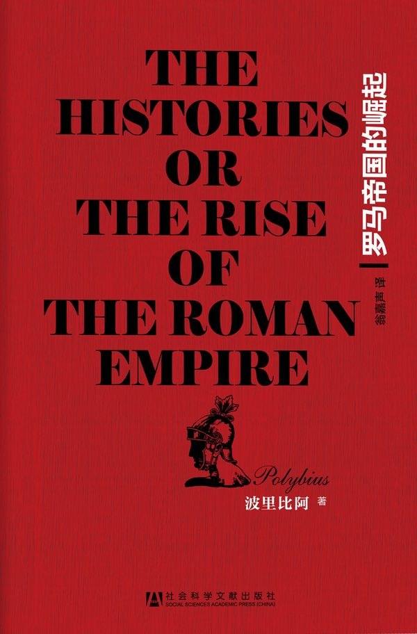 罗马帝国的崛起