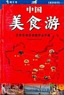 中国美食游
