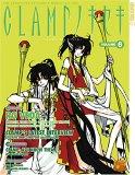 CLAMP no Kiseki Volu...