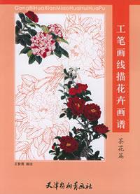 工笔画线描花卉画谱