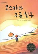 오스카와 구름 친구(구름동동 그림책 02)