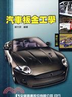 汽車板金工學(修訂二版)
