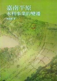 嘉南平原水利事業的變遷