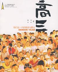 高三/Senior year/