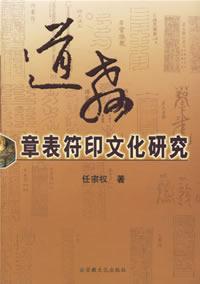 道教章表符印文化研究