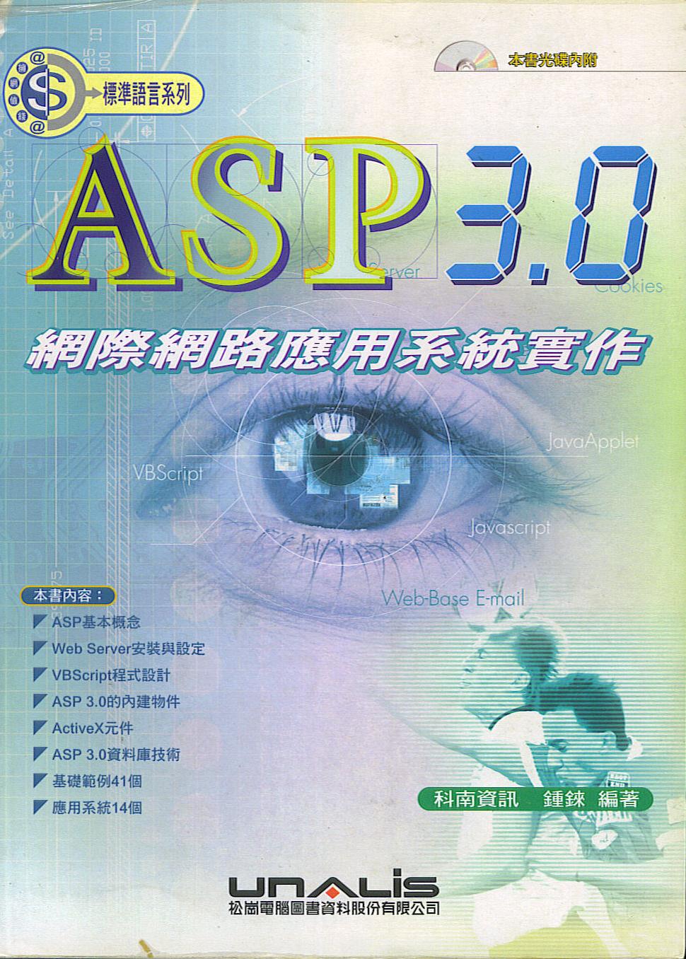 ASP 3.0網際網路應用系統實作