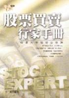 股票買賣行家手冊