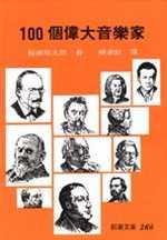 100 個偉大音樂家