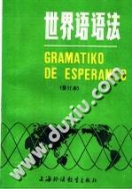 世界语语法