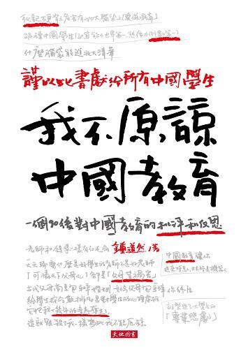 我不原諒中國教育