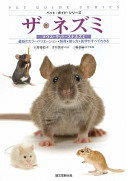 ザ・ネズミ