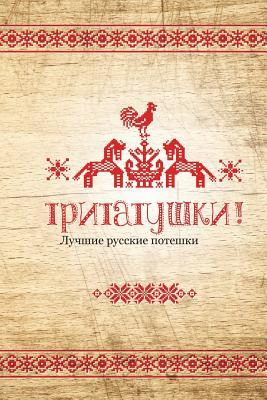 Tritatushki! Best Russian Nursery Rhymes