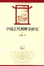 中国古代阐释�...