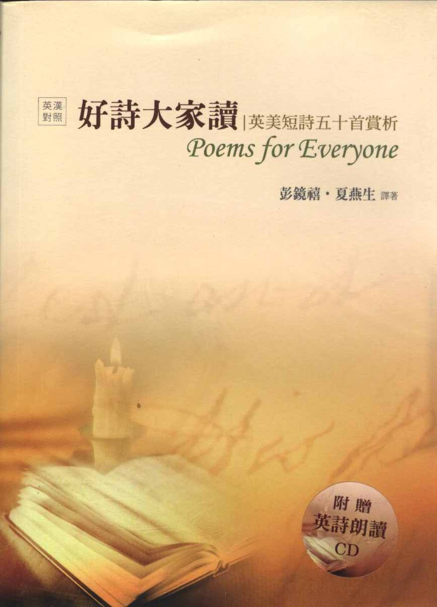 好詩大家讀: 英美短詩五十首賞析 (附CD): Poems for Everyone