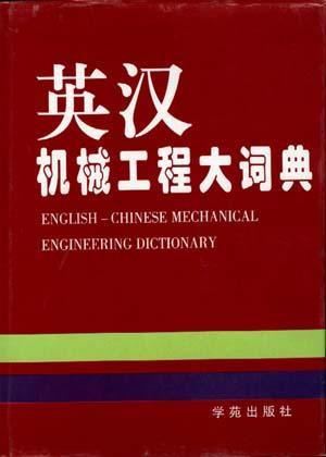 英汉机械工程大词典
