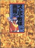 スーパー戦隊画報―正義のチームワーク三十年の歩み〈第1巻〉