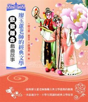廖玉蕙老師的經典文學:悲歡離合戲曲故事