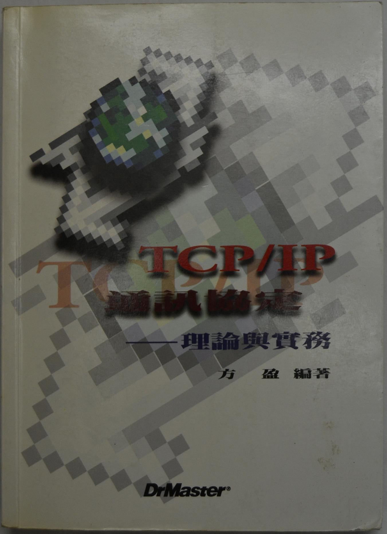 Tcp/1p適訊協定理論與實務