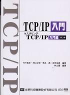 TCP/IP入門