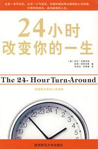 24小时改变你的一生