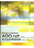 ADO.NET 程式設計開發指南