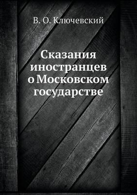 Skazaniya Inostrantsev O Moskovskom Gosudarstve