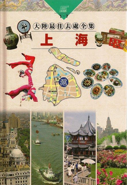 大陸最佳去處全集(7)‧上海