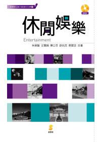 休閒娛樂(附1CD) Entertainment