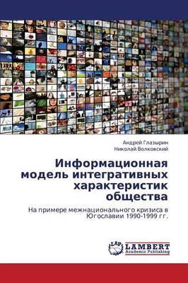 Informatsionnaya model' integrativnykh kharakteristik obshchestva