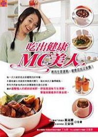 吃出健康MC美人
