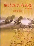 鄉詩俚諺風情(鄉音篇)