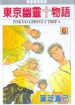東京幽靈物語 6