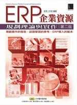ERP企業資源規劃理論與實作(第二版)