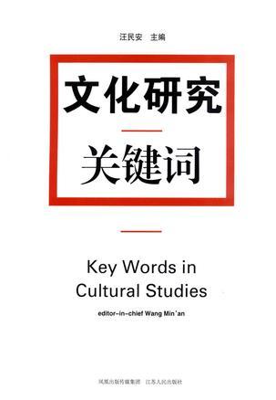 文化研究關鍵詞