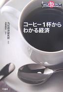 コーヒー1杯からわかる経済