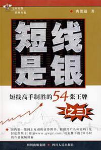 短线是银/3/短线高手制胜的54张王牌/专家论股系列丛书