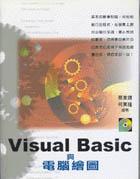 Visual Basic與電腦繪圖