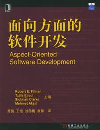 面向方面的軟體開發