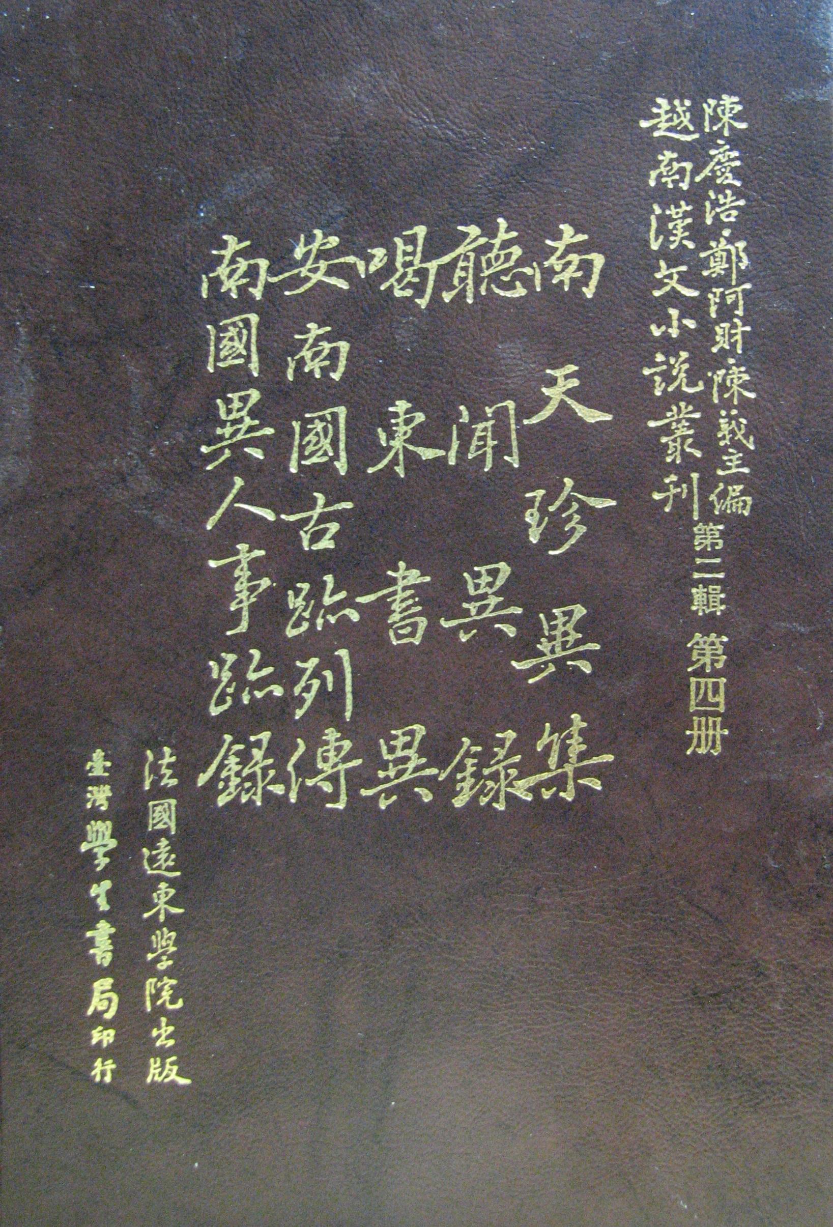 越南漢文小說叢刊第二輯第四冊