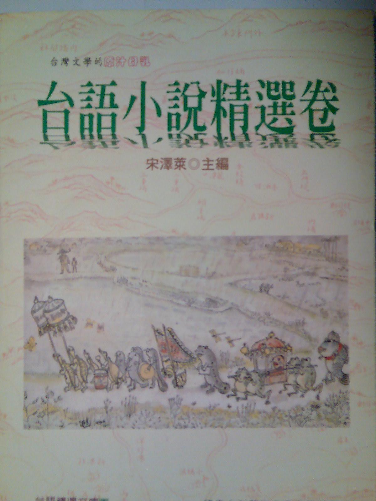 台語小說選卷