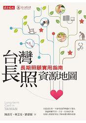 台灣長照資源地圖