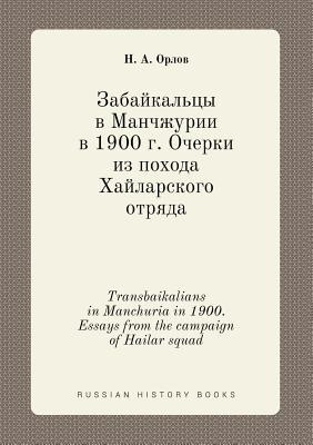 Transbaikalians in Manchuria in 1900. Essays from the Campaign of Hailar Squad