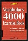 Vocabulary 4000 Exercise Book