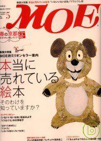 MOE 5月號/2008