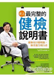 史上最完整的健檢說明書:健檢項目聰明做、檢查報告明白看