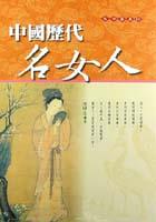 中國歷代名女人