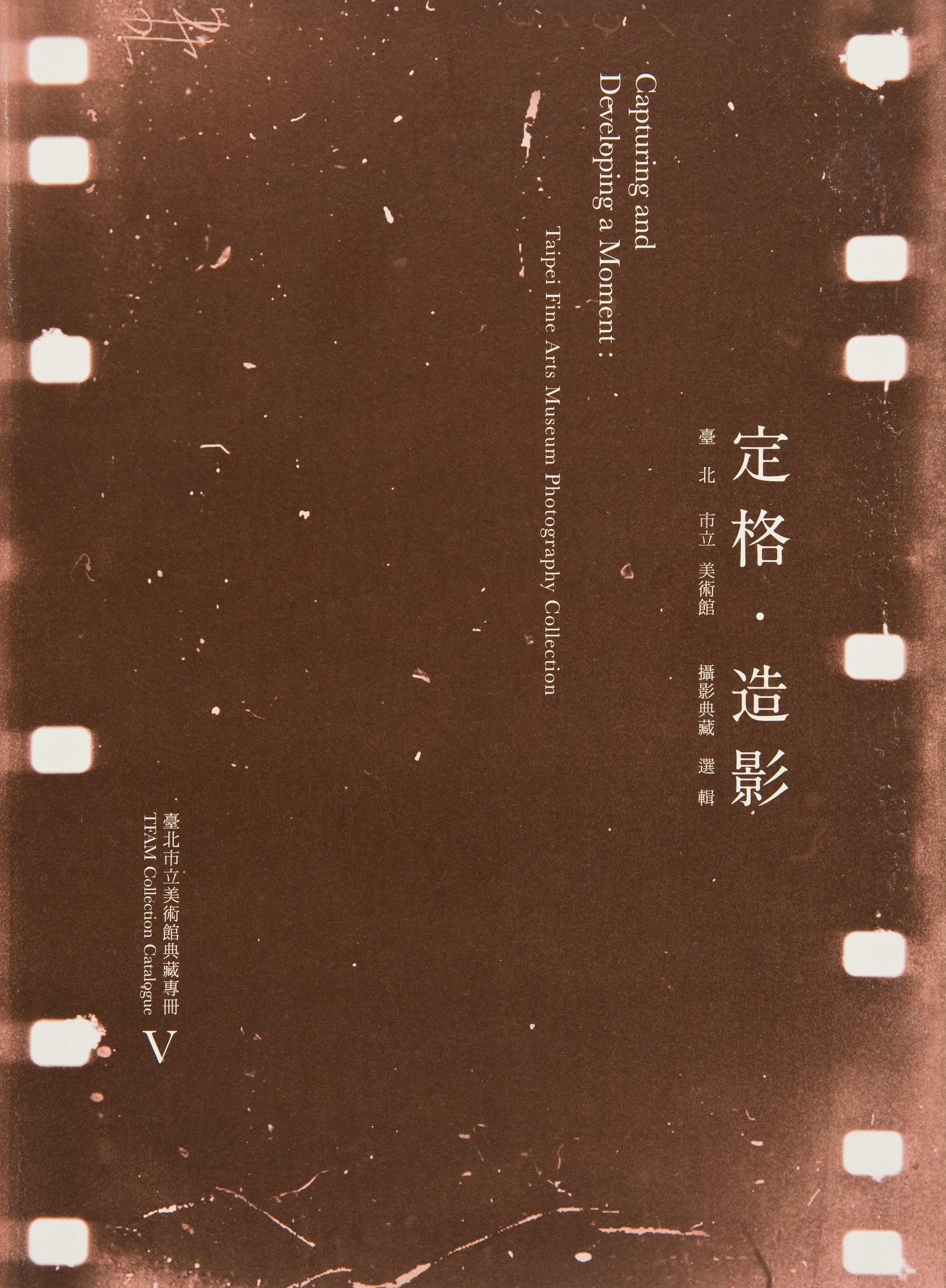 臺北市立美術館典藏專冊V:定格‧造影